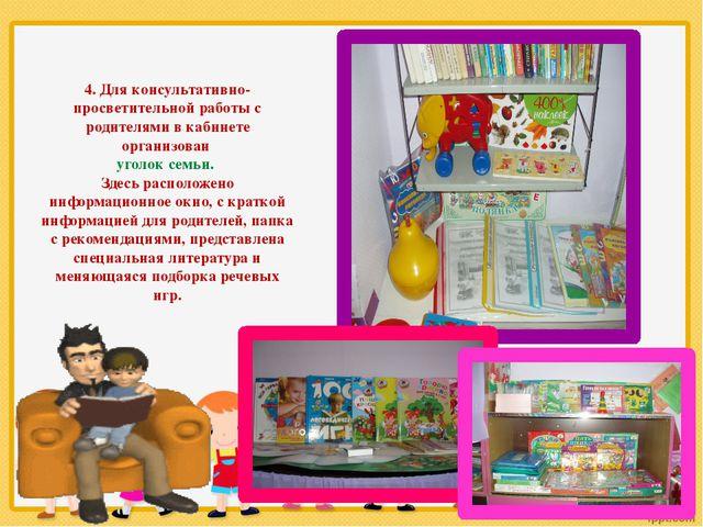 4. Для консультативно-просветительной работы с родителями в кабинете организо...