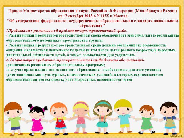 Приказ Министерства образования и науки Российской Федерации (Минобрнауки Рос...