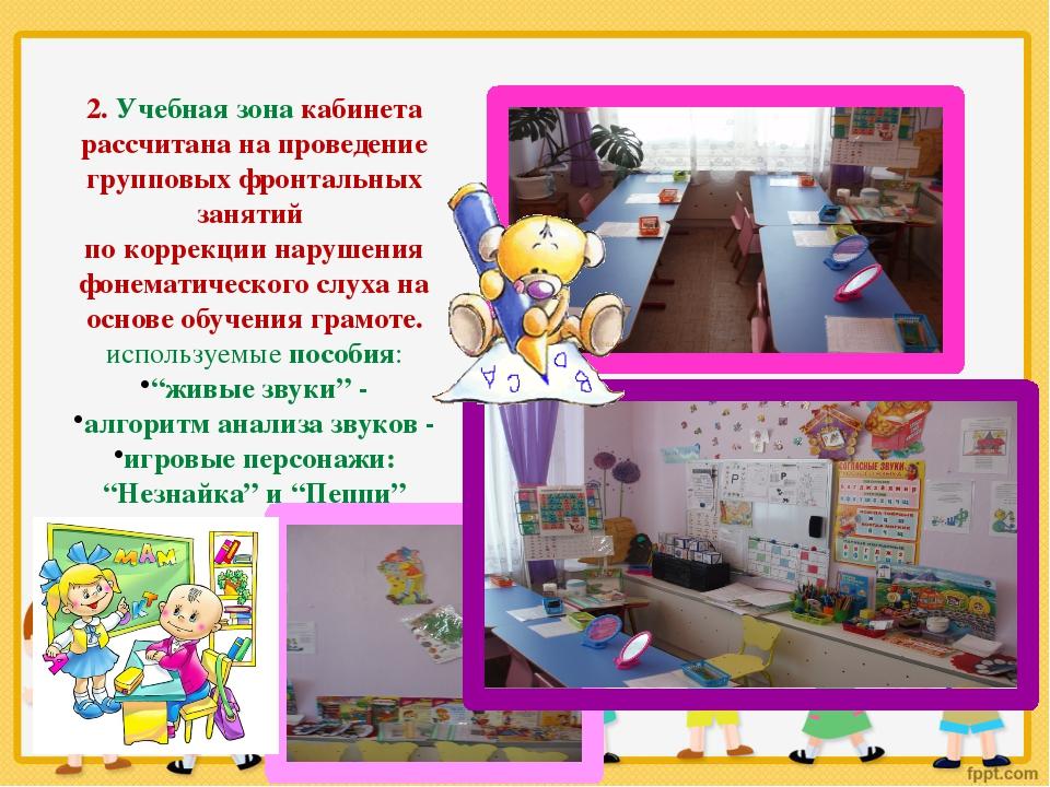 2. Учебная зона кабинета рассчитана на проведение групповых фронтальных занят...