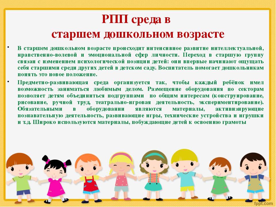 РПП среда в старшем дошкольном возрасте В старшем дошкольном возрасте происхо...