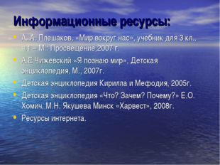 Информационные ресурсы: А. А. Плешаков, «Мир вокруг нас», учебник для 3 кл.,