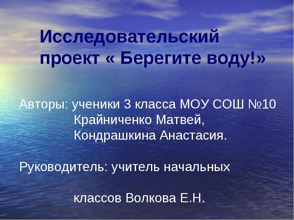 Исследовательский проект « Берегите воду!» Авторы: ученики 3 класса МОУ СОШ №...