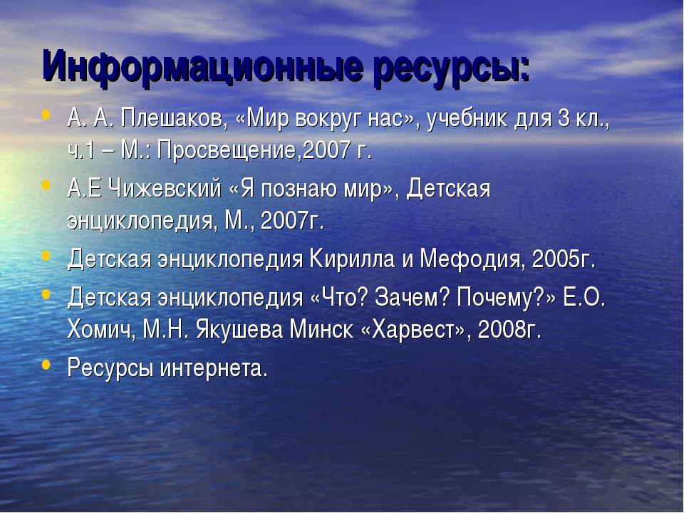 Информационные ресурсы: А. А. Плешаков, «Мир вокруг нас», учебник для 3 кл.,...
