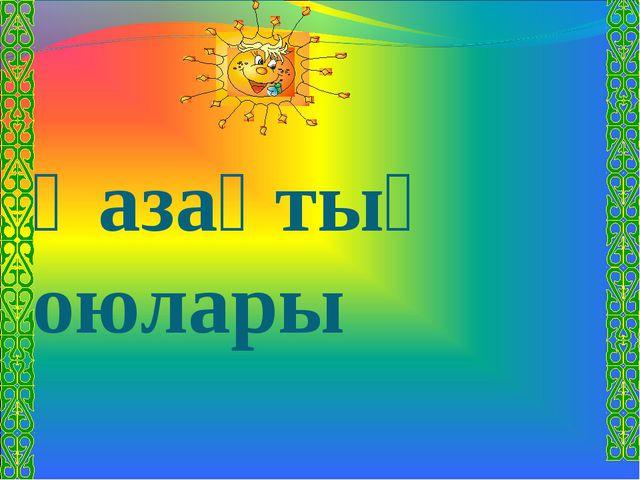 Қазақтың оюлары