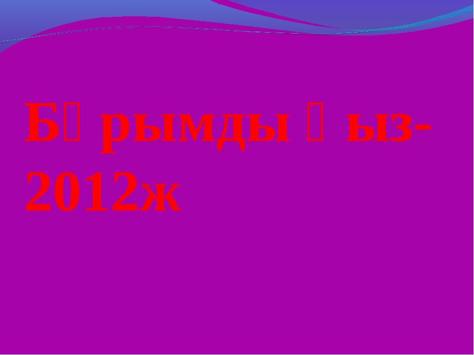 Бұрымды қыз-2012ж