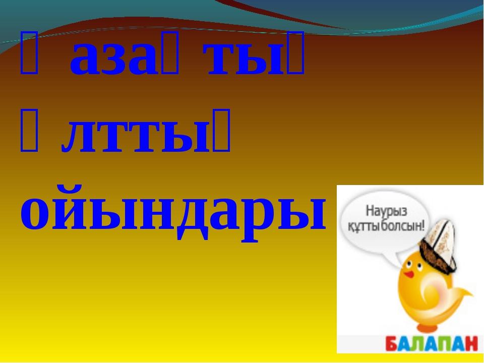 Қазақтың ұлттық ойындары