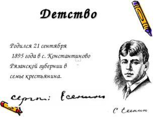 Детство Родился 21 сентября 1895 года в с. Константиново Рязанской губернии