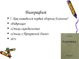 Биография 7.Как назывался первый сборник Есенина? «Радуница» «Стихи сканда