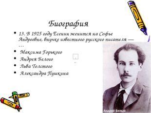 Биография 13.В 1925 году Есенин женится на Софье Андреевне, внучке известног