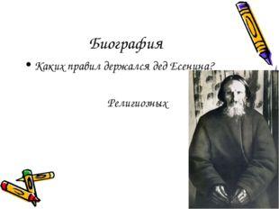 Биография Каких правил держался дед Есенина? Религиозных