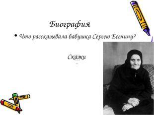 Биография Что рассказывала бабушка Сергею Есенину? Сказки