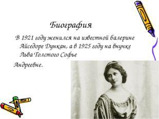 Биография В 1921 году женился на известной балерине Айседоре Дункан, а в 1925