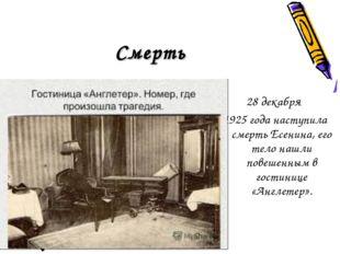 Смерть 28 декабря 1925 года наступила смерть Есенина, его тело нашли повешенн