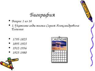 Биография Вопрос1из14 1.Укажите годы жизни Сергея Александровича Есенина