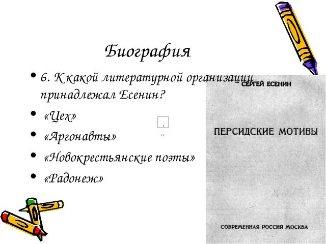 Биография 6.К какой литературной организации принадлежал Есенин? «Цех» «Ар...