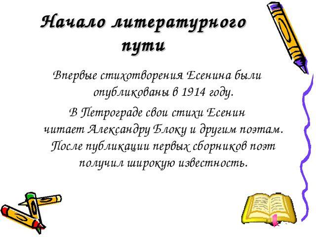 Начало литературного пути Впервые стихотворения Есенина были опубликованы в...