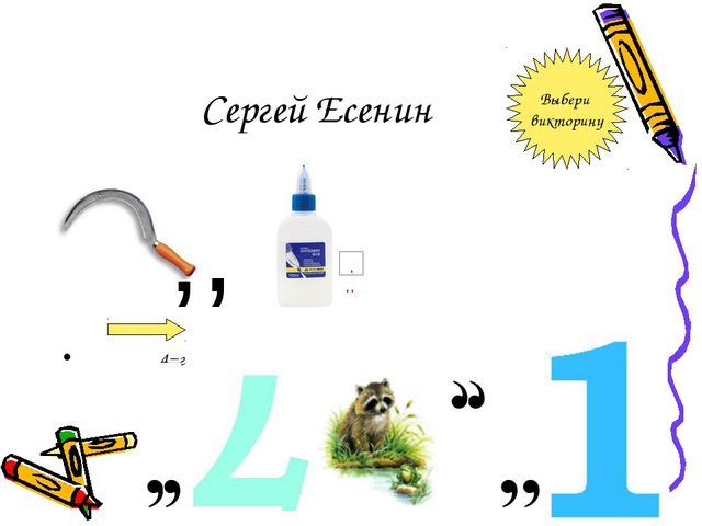 Сергей Есенин ,, 4=г Выбери викторину