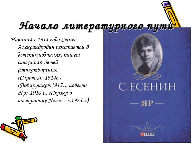 Начало литературного пути Начиная с 1914 года Сергей Александрович печатается...
