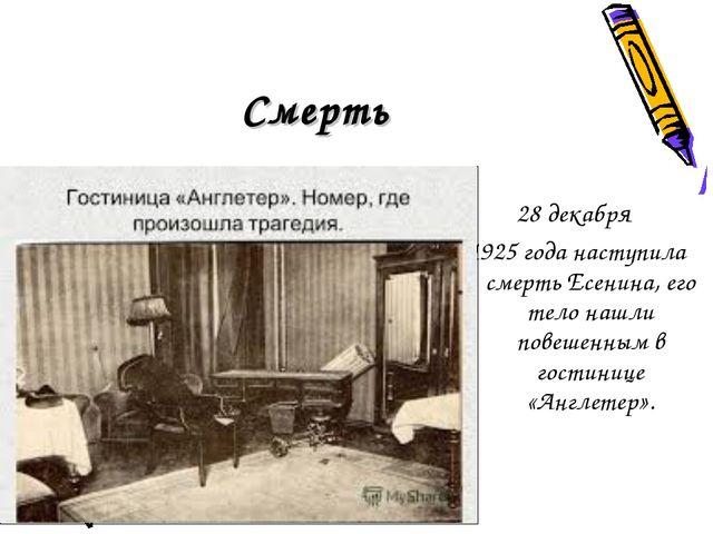 Смерть 28 декабря 1925 года наступила смерть Есенина, его тело нашли повешенн...