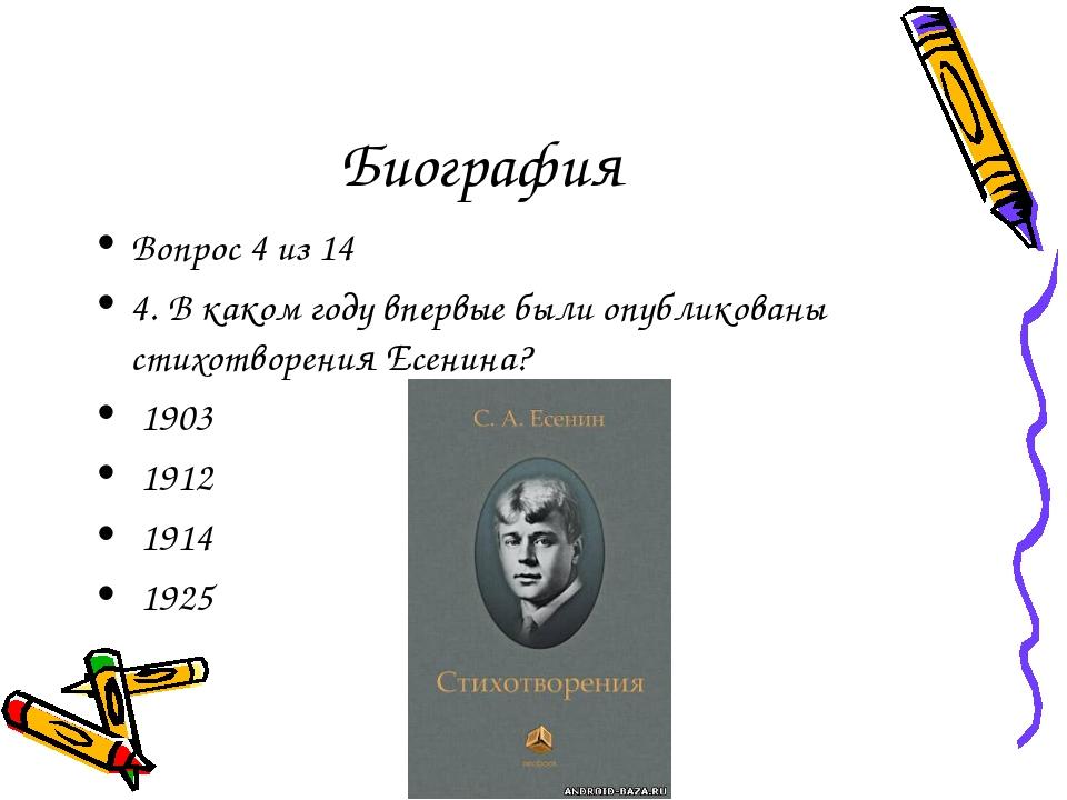 Биография Вопрос4из14 4.В каком году впервые были опубликованы стихотворе...