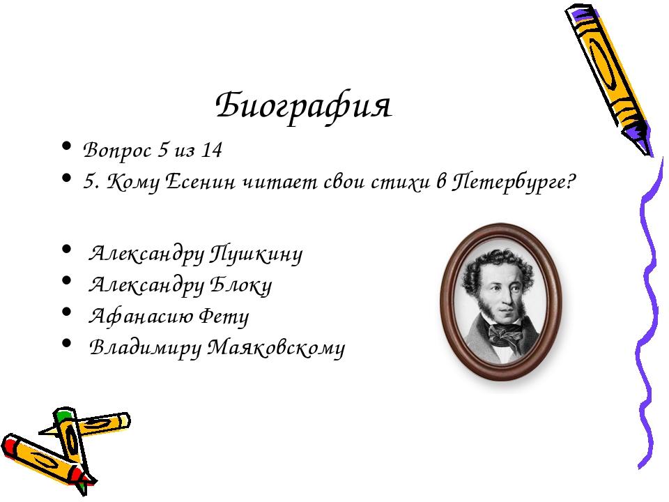 Биография Вопрос5из14 5.Кому Есенин читает свои стихи в Петербурге? Алек...