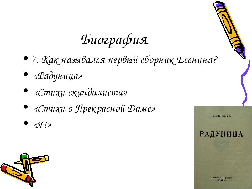 Биография 7.Как назывался первый сборник Есенина? «Радуница» «Стихи сканда...
