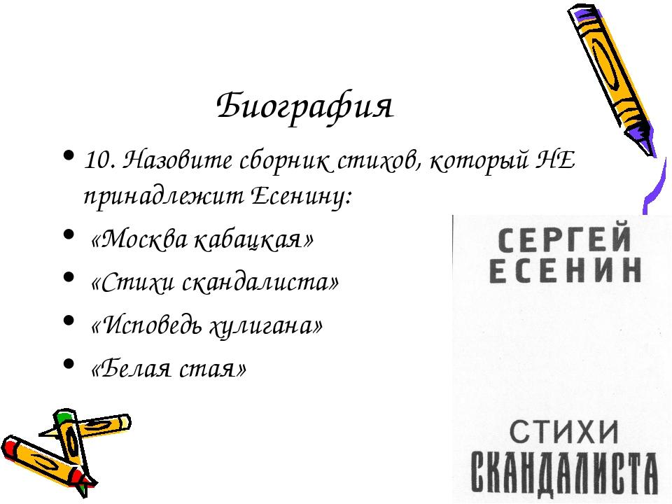 Биография 10.Назовите сборник стихов, который НЕ принадлежит Есенину: «Моск...