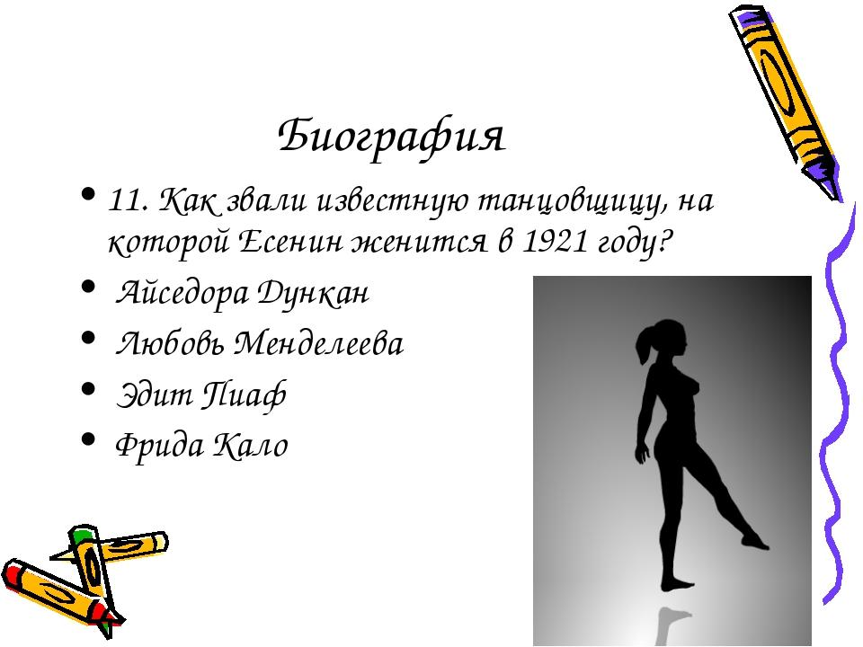 Биография 11.Как звали известную танцовщицу, на которой Есенин женится в 192...