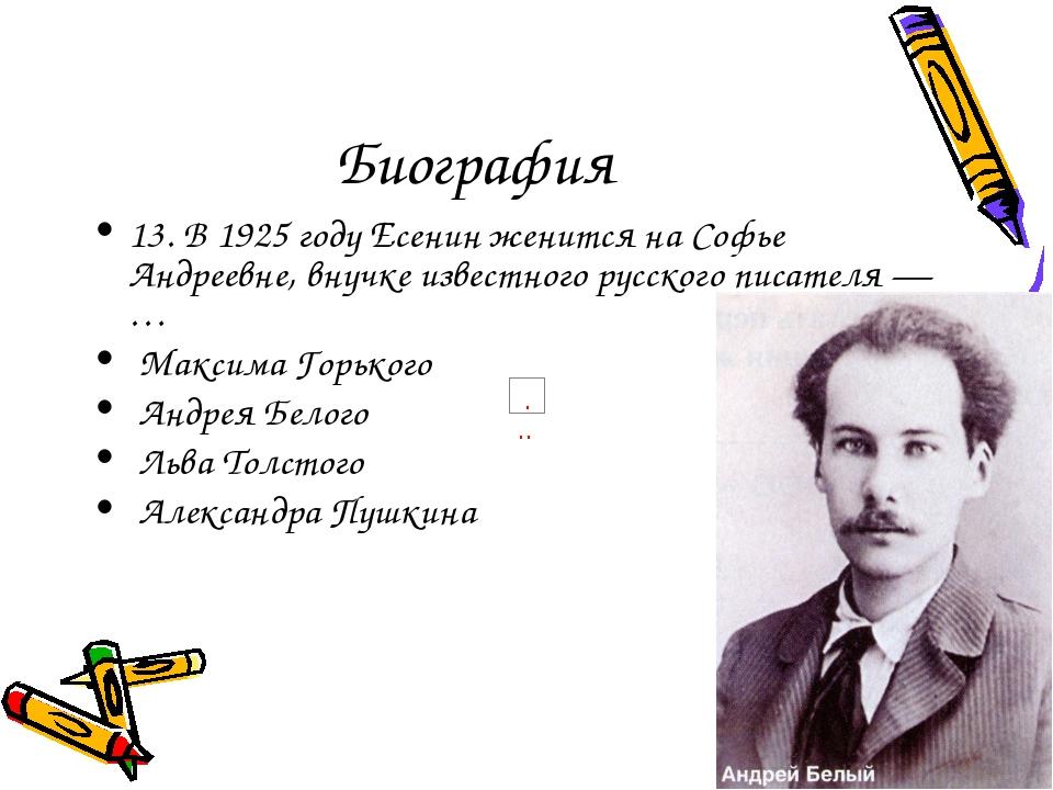Биография 13.В 1925 году Есенин женится на Софье Андреевне, внучке известног...