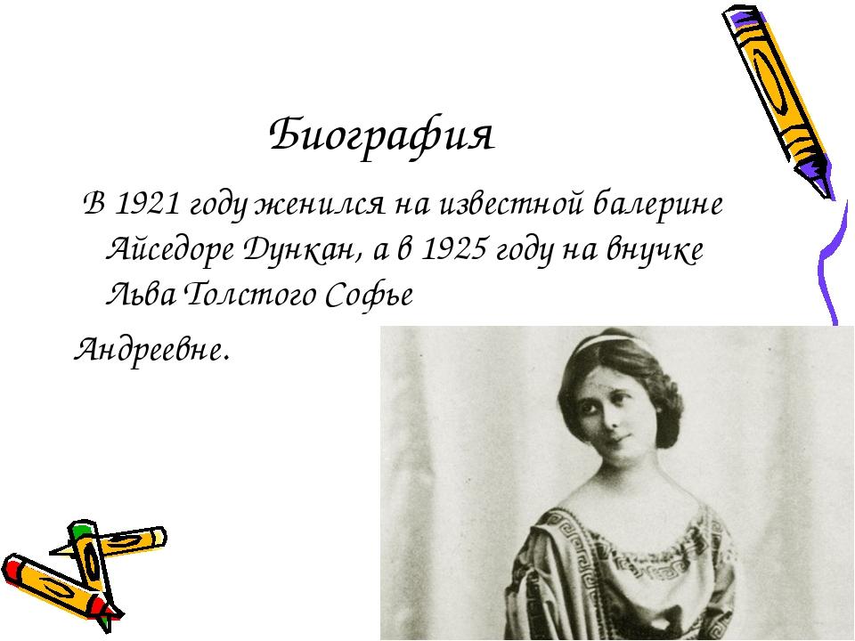 Биография В 1921 году женился на известной балерине Айседоре Дункан, а в 1925...