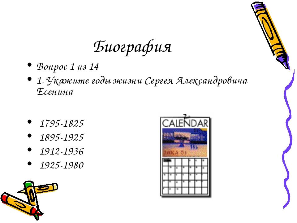 Биография Вопрос1из14 1.Укажите годы жизни Сергея Александровича Есенина...