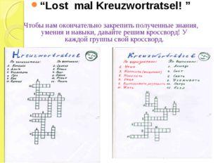 """""""Lost mal Kreuzwortratsel! """" Чтобы нам окончательно закрепить полученные знан"""