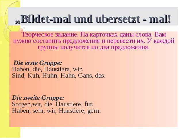 """""""Bildet-mal und ubersetzt - mal! Творческое задание. На карточках даны слова...."""