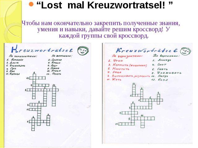 """""""Lost mal Kreuzwortratsel! """" Чтобы нам окончательно закрепить полученные знан..."""