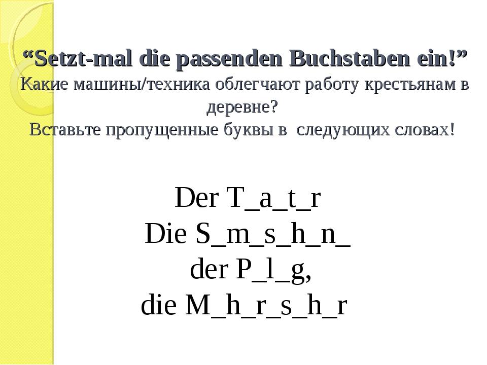"""""""Setzt-mal die passenden Buchstaben ein!"""" Какие машины/техника облегчают раб..."""