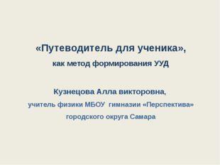 «Путеводитель для ученика», как метод формирования УУД Кузнецова Алла викторо