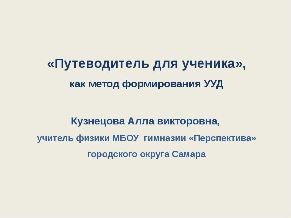 «Путеводитель для ученика», как метод формирования УУД Кузнецова Алла викторо...