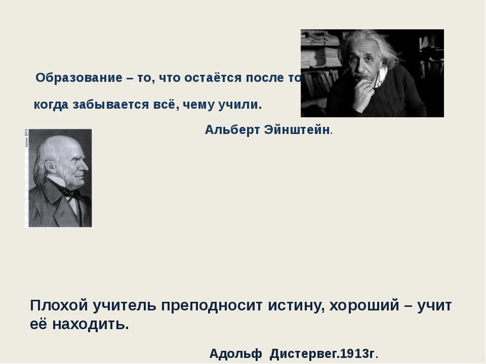 Образование – то, что остаётся после того, когда забывается всё, чему учили...