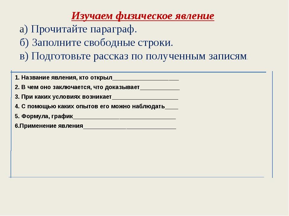 Изучаем физическое явление а) Прочитайте параграф. б) Заполните свободные стр...