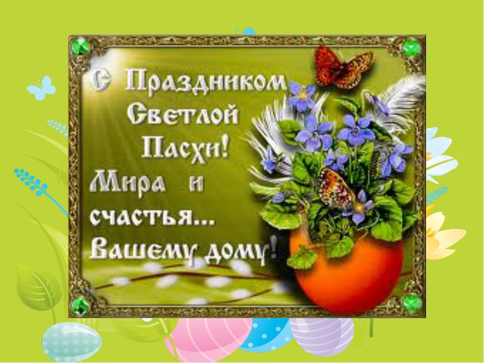 Поздравления открытки с пасхой