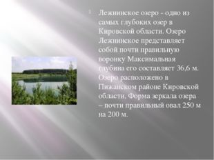 Лежнинское озеро - одно из самых глубоких озер в Кировской области. Озеро Ле
