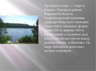 Орловское озеро — озеро в Кирово-Чепецком районе Кировской области. Гидролог