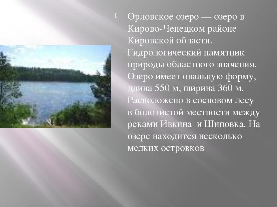 Орловское озеро — озеро в Кирово-Чепецком районе Кировской области. Гидролог...