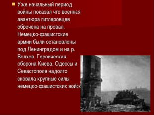Уже начальный период войны показал что военная авантюра гитлеровцев обречена