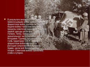 В результате внезапного нападения превосходящим силам немецко-фашистских войс