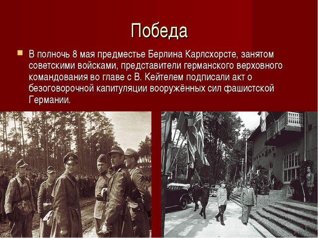 Победа В полночь 8 мая предместье Берлина Карлсхорсте, занятом советскими вой...