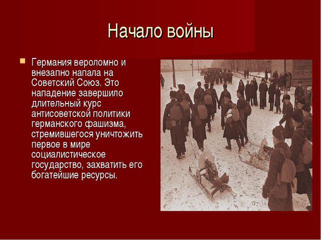 Начало войны Германия вероломно и внезапно напала на Советский Союз. Это напа...