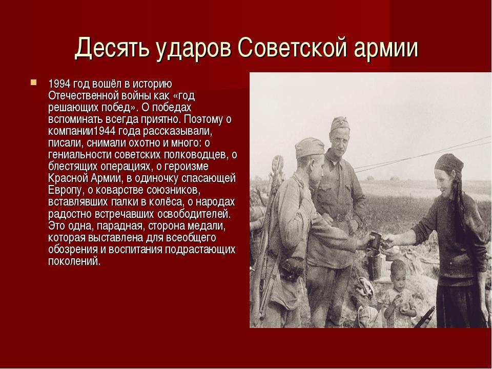 Десять ударов Советской армии 1994 год вошёл в историю Отечественной войны ка...