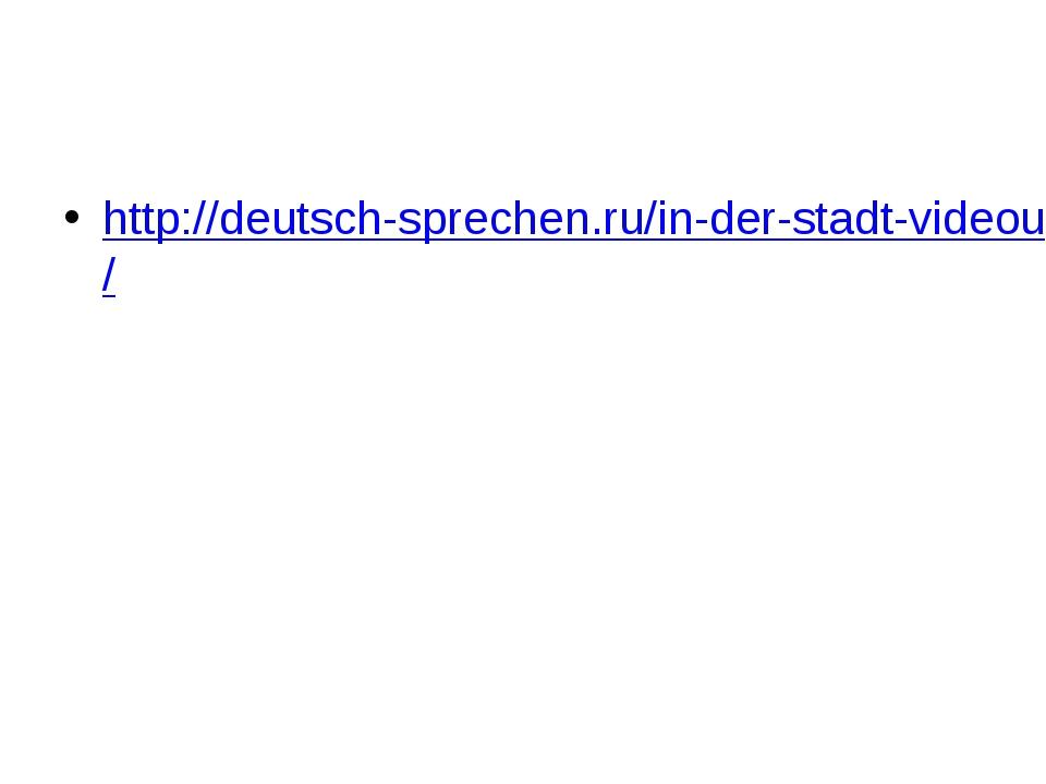 http://deutsch-sprechen.ru/in-der-stadt-videouroki/