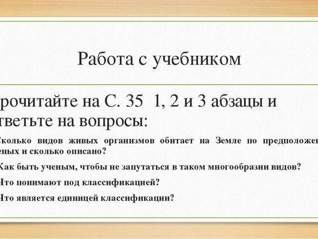 Работа с учебником Прочитайте на С. 35 1, 2 и 3 абзацы и ответьте на вопросы:...